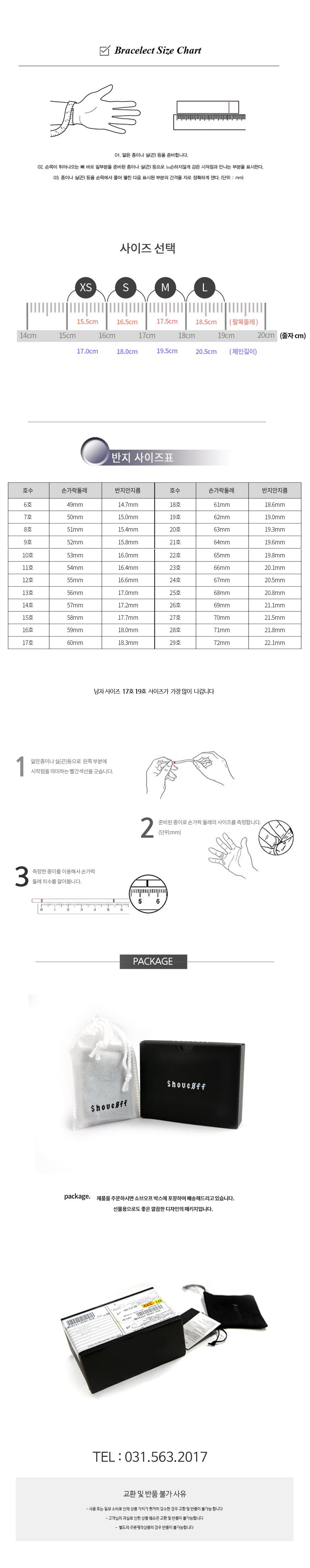 쇼브오프(SHOVEOFF) SVC-#523 가죽 링 키체인