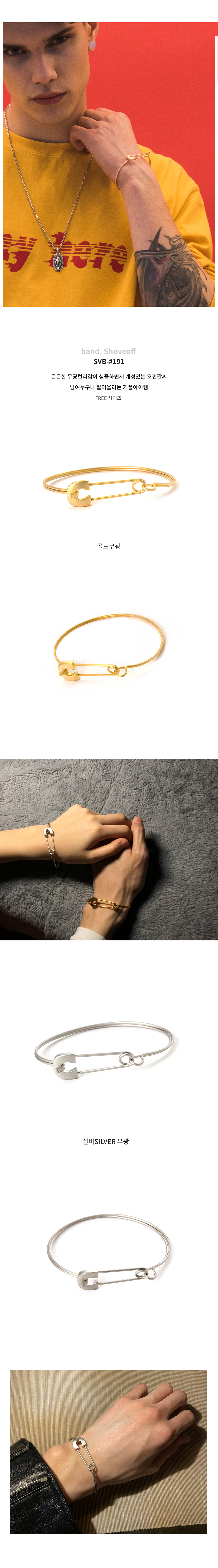 쇼브오프(SHOVEOFF) SVB-#191 옷핀 팔찌