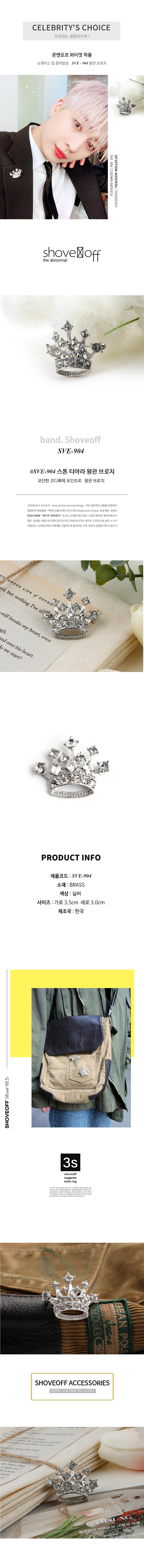 쇼브오프(SHOVEOFF) SVE-#904 왕관 브로치